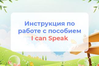 Инструкция по работе с пособием I can Speak