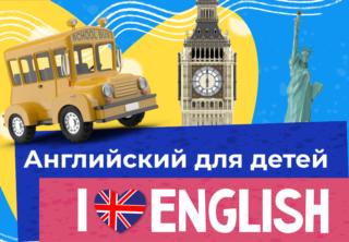 Английский язык для детей в Марьино