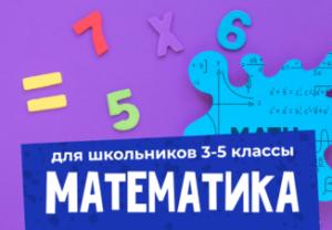 Математика для школьников 3-5 классов