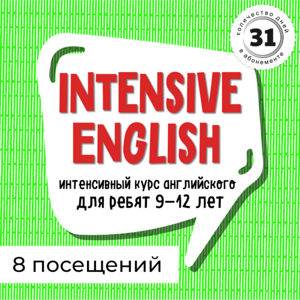 Интенсивное изучение английского для школьников